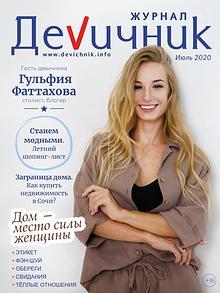 """Журнал """"Девичник"""""""