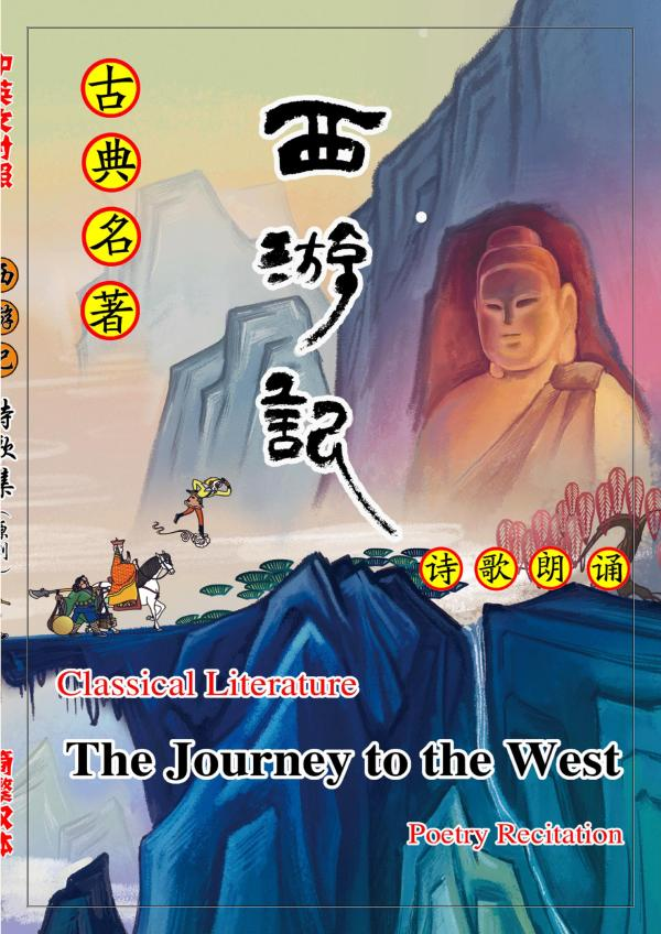 The Journey to the West Poems (Chinese-English) v1.0