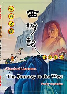 <The Journey to the West> Poems (Chinese-English)