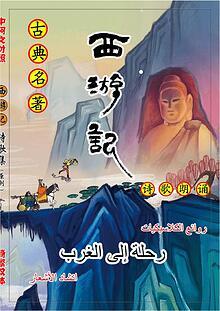 """مجموعة الأشعار """"رحلة إلى الغرب"""" (الصينية - العربية"""