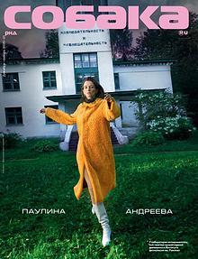 РнД.Собака.ru Декабрь-январь 2020-21