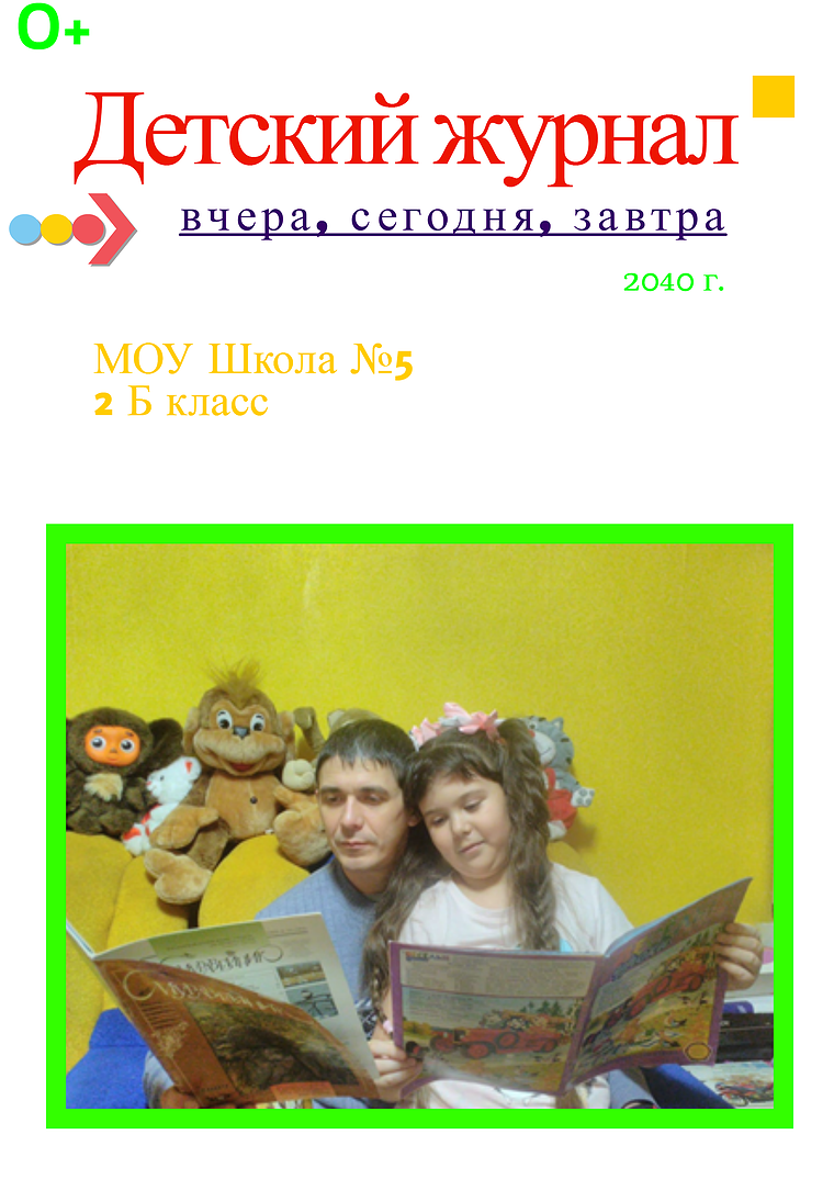 МОУ Школа № 5 г. Черемхово