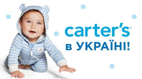 Carter's 2021