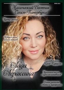 Магический Вестник  Санкт-Петербурга